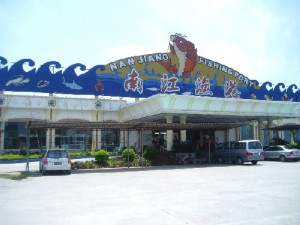Nan Jiang Fishing Port Restaurant, Sihui City
