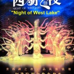 """Night of West Lake"", an extravaganza at Dongbo Theatre, Hangzhou City"