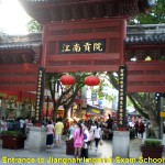 Entrance to Jiangnan Examination Hall