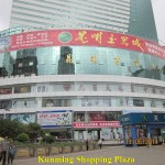 Kunming Shopping Plaza