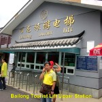 Bailong Tourist Lift Upper Station