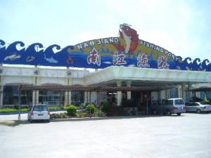 Nan Jiang Fishing Port Restaurant, Sihui City