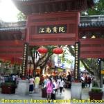 Entrance to Jiangnan Examination Hall