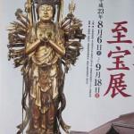 Boddhisattva Kannon in Kiyomizu Temple