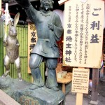 Statue of God of Love and Good Matches, Okuninushino-Mikoto