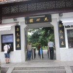Entrance to Tianxin Park, Changsha